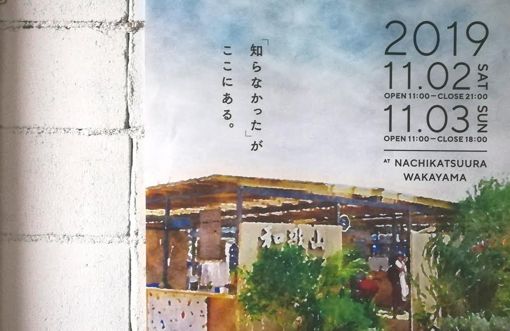 11/3はプチコチレin 那智勝浦-Arcade VOL.05-